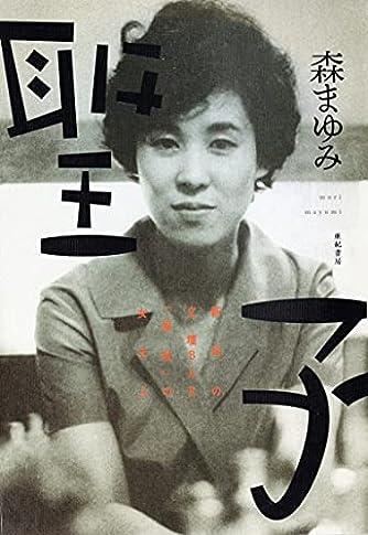 聖子——新宿の文壇BAR「風紋」の女主人