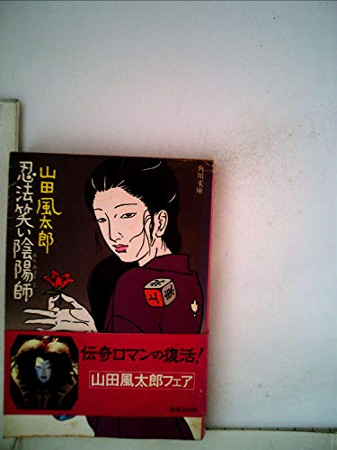忍法笑い陰陽師 (1978年) (角川文庫)