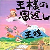 王様の恩返し~王様の日本語直訳ロック集