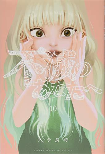 不滅のあなたへ(10) (講談社コミックス)