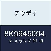 アウディ テ-ルランプ RH IN 8K9945094.
