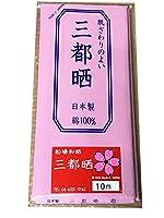 船場和晒 三都晒 さくら色(ピンク)の晒し 小巾木綿 日本製 (10m)