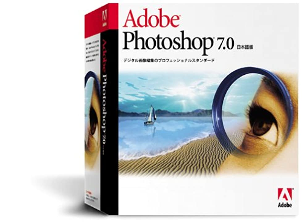 にパンダ抹消Adobe(R) Photoshop(R) 7.0日本語版 Windows(R)版 Retail版