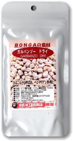 BONGAの食材「ガルバンゾー」「ひよこ豆」(100g) 使いやすいご家庭サイズ。 ベジタリアンには欠かせません。送料無料でポスト投函!!