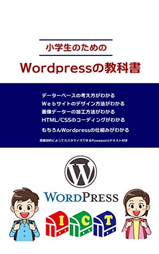 小学生のためのWordpressの教科書: 総務省地域ICTクラブ事業