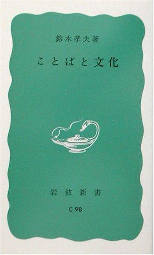 ことばと文化 (岩波新書)