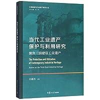 当代工业遗产保护与利用研究(聚焦三线建设工业遗产)/三线建设与工业遗产研究文丛
