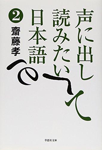 文庫 声に出して読みたい日本語 2 (草思社文庫)