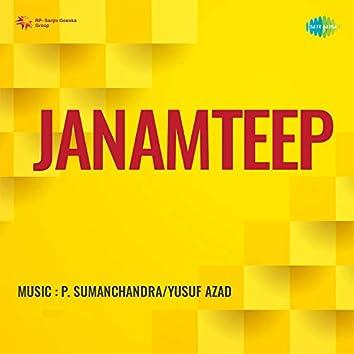 "Ae Dil Yunhi Too Dekheja Sapne (From ""Janam Teep"") - Single"