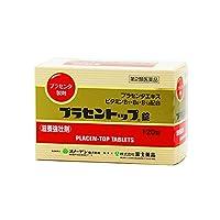 【第2類医薬品】プラセントップ錠 120錠