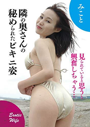 The secret bikini of the wife next door Mikoto (Japanese Edition)