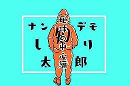 [str]のナンデモしり太郎: 地球の中心偏 (ザセツ出版)