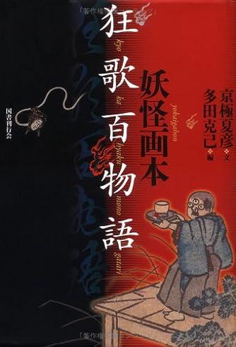 妖怪画本・狂歌百物語