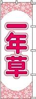 のぼり旗 一年草 600×1800mm 株式会社UMOGA