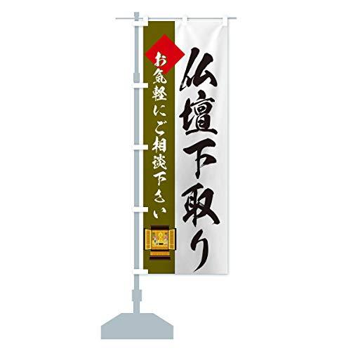 仏壇下取り のぼり旗 サイズ選べます(コンパクト45x150cm 左チチ)