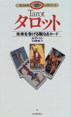 タロット―未来を告げる聖なるカード (聖なる知恵入門シリーズ)