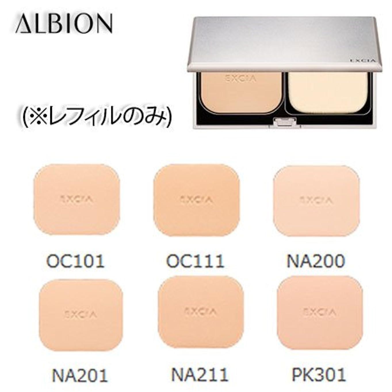 プライバシー事実。アルビオン エクシア AL ホワイトプレミアムパウダー ファンデーション SPF30 PA+++ 11g 6色 (レフィルのみ) -ALBION- NA201