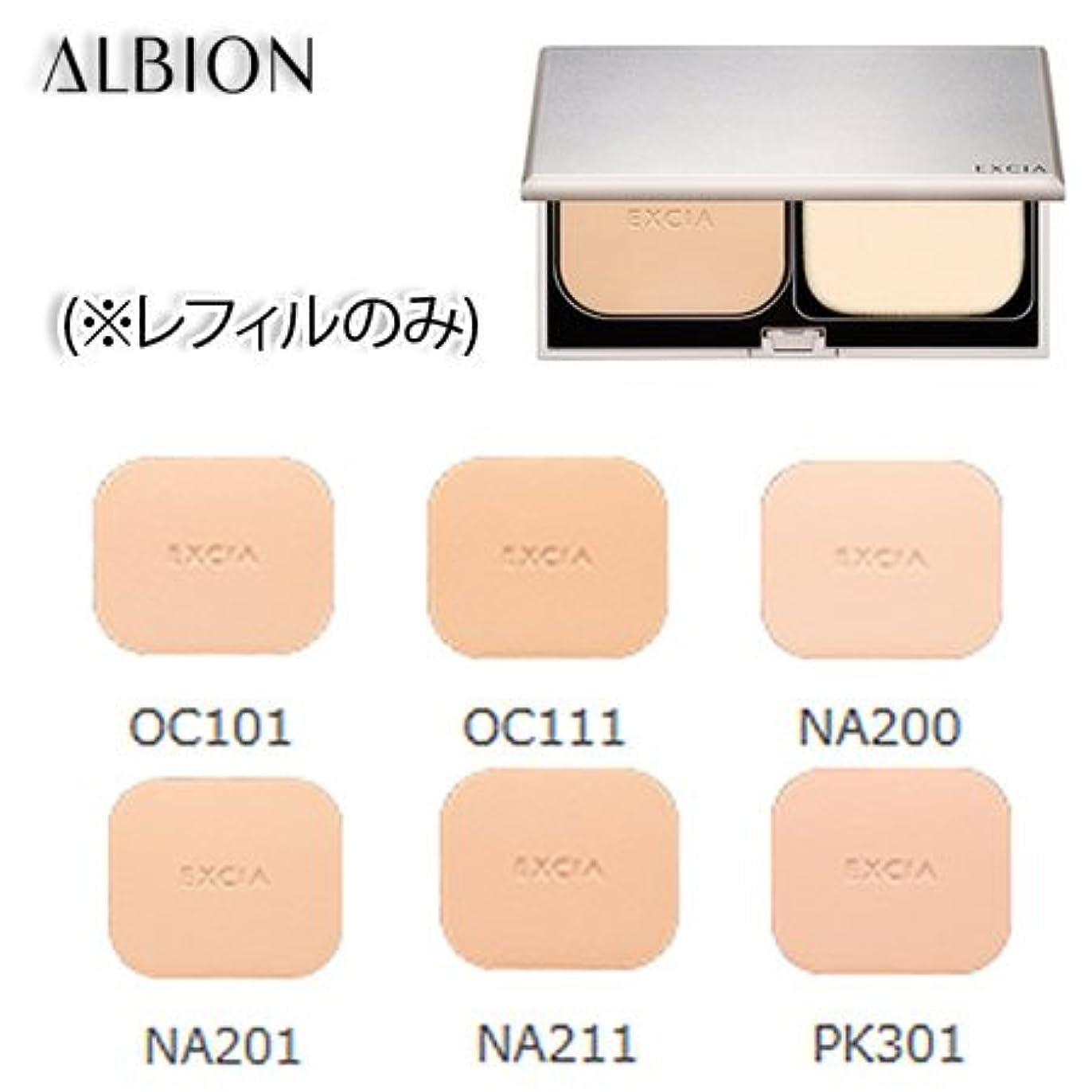 より多い忌まわしい表示アルビオン エクシア AL ホワイトプレミアムパウダー ファンデーション SPF30 PA+++ 11g 6色 (レフィルのみ) -ALBION- NA201