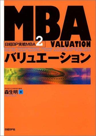 MBAバリュエーション