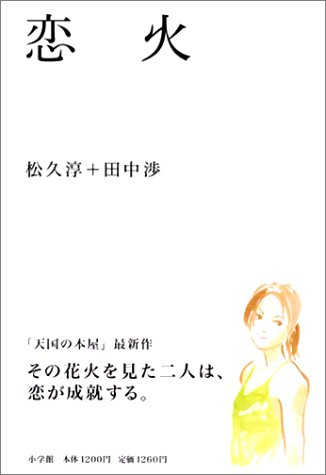 恋火 (天国の本屋シリーズ)