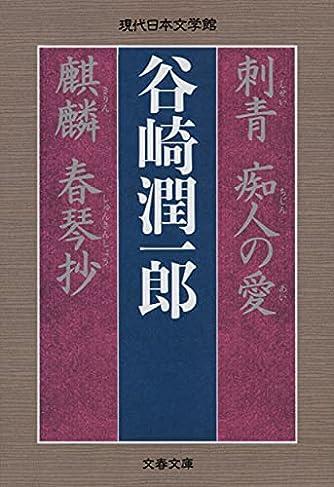 刺青 痴人の愛 麒麟 春琴抄 (文春文庫)