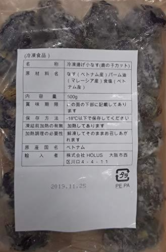 冷凍 揚げ 小茄子 ( 鹿の子 カット ) 500g×20P(P約22-33個) 業務用 なす