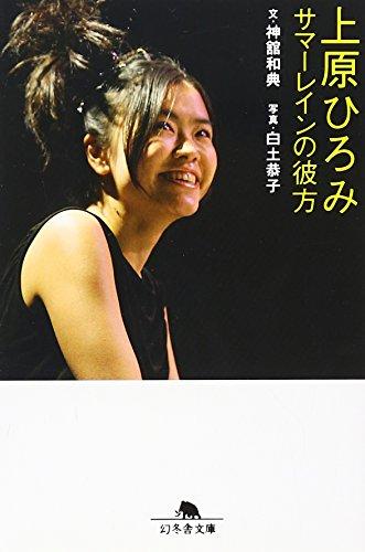 上原ひろみ サマーレインの彼方 (幻冬舎文庫)