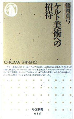 ケルト美術への招待 (ちくま新書)の詳細を見る