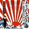 オラぁいちぬけたツアー2003ドキュメント~主に東日本編~ [DVD]
