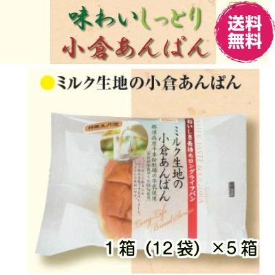 【お取り寄せ商品】 (株)神田五月堂 ミルク生地の小倉あんぱん 5箱(60袋)
