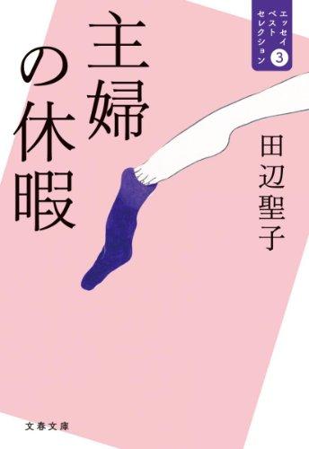 主婦の休暇 エッセイベストセレクション3 (文春文庫)