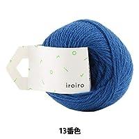 毛糸 『iroiro(いろいろ) 13番色 群青』 DARUMA ダルマ 横田