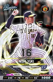 ベースボールコレクション 201910-T016 西 勇輝 P