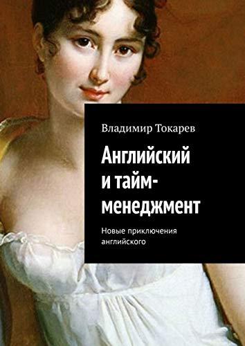 Английский итайм-менеджмент: Новые приключения английского (Russian Edition)