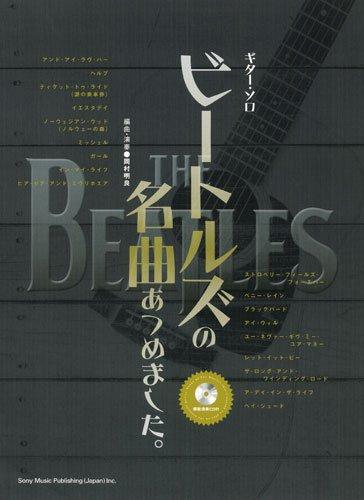 ギター・ソロ ビートルズの名曲あつめました。(模範演奏CD付)