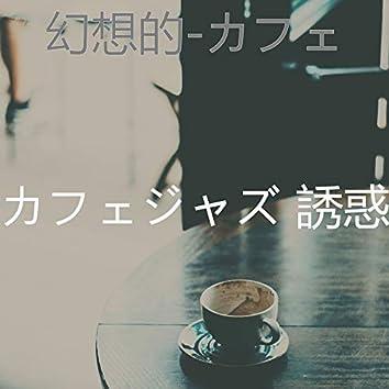幻想的-カフェ