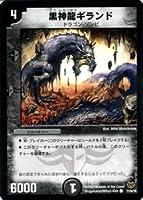 【デュエルマスターズ-コロコロレジェンド7-】 黒神龍ギランド DMC55-077C
