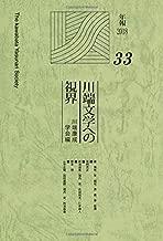 川端文学への視界 33 年報2018