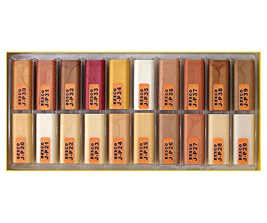 素晴らしいです資源大学院BESCO ハードワックス-ジェイ フラッシュクリアセット (20色)