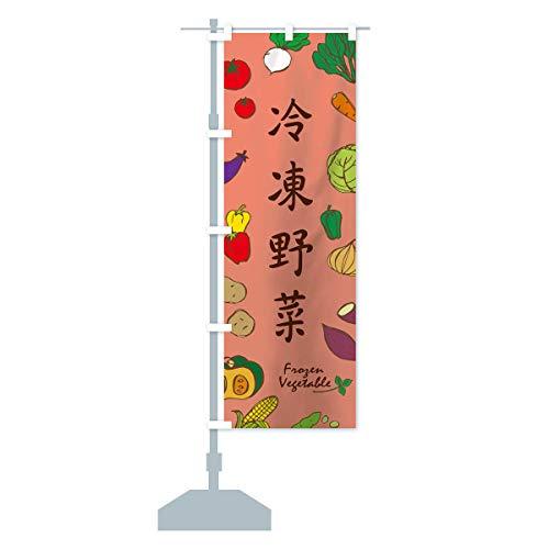 冷凍野菜 のぼり旗 サイズ選べます(ショート60x150cm 左チチ)