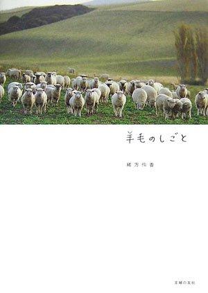羊毛のしごと