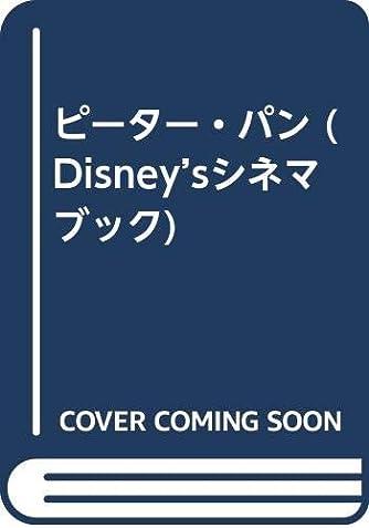 ピーター・パン (Disney'sシネマブック)