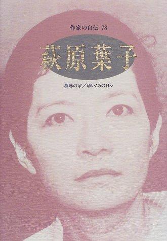 作家の自伝 (78) (シリーズ・人間図書館)