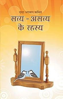 Satya Asathya (Hindi Edition) by [Dada Bhagwan, Deepakbhai Desai]