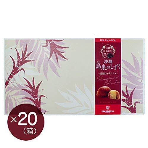 島果のしずく 黒糖フィナンシェ20個入 (20箱セット)