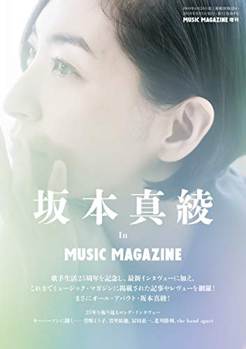 坂本真綾 In MUSIC MAGAZINE