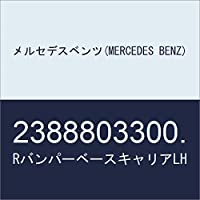 メルセデスベンツ(MERCEDES BENZ) RバンパーベースキャリアLH 2388803300.