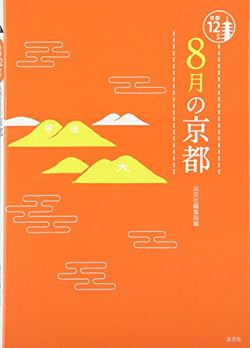 8月の京都 (京都12か月)