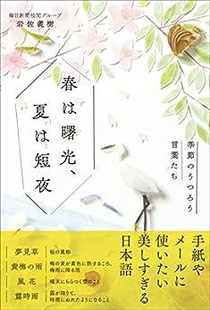 [岩佐 義樹]の春は曙光、夏は短夜 - 季節のうつろう言葉たち -