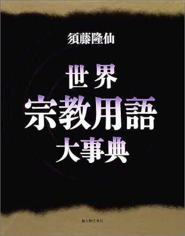 世界宗教用語大事典の詳細を見る